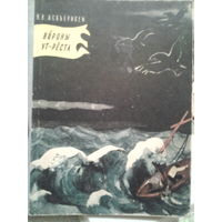 Норвежские сказки. Вороны Ут-рёста. 1962 год