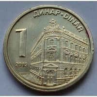Сербия, 1 динар 2013 г.