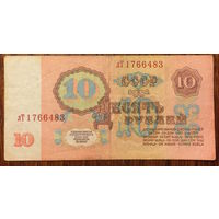 СССР, 10 рублей 1961 лТ