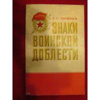 Доманк А.С. Знаки воинской доблести