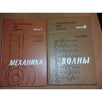 """""""Берклеевский Курс Физики"""" т.1 (Механика), т.3 (Волны)  1983 год."""