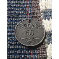 Жетон(LW 355VBK)Германия