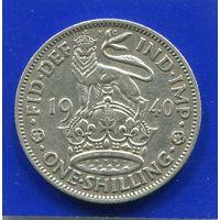 Великобритания 1 шиллинг 1940 , Английский , серебро