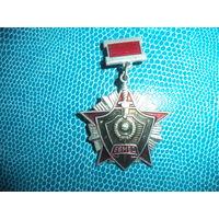 Нагрудный знак Отличник внутренних войск МВД СССР (ВТОРАЯ СТЕПЕНЬ)