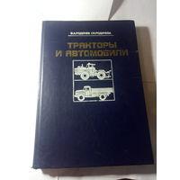 Тракторы и автомобили.