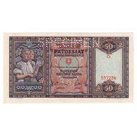 Cловакия 50 крон 1940 года. Редкая! Состояние aUNC! (2)