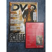 Журнал Total DVD N 83