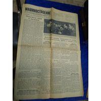 Газета Машиностроение 10 от 12.01.1940 г.