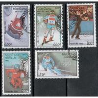 Лаос /1992/ Спорт / Зимние Олимпийские Игры / Альбервиль - 92 / Виды Спорта / 5 Марок