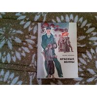 В.Хомченко.Красные волны изд. Мастацкая літаратура 1973 г