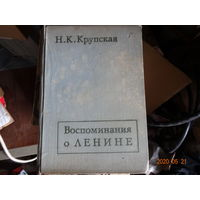 Книга Воспоминания о Ленине