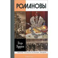 Игорь Курукин. Романовы