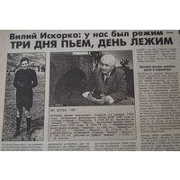 Вилий Искорка (Динамо Мн). Футбол. Статья.