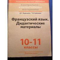 Вадюшина Буйневич Французский  язык. 10-11 класс. Дидактические материалы