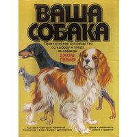 Палмер Дж. Ваша собака: Практическое руководство по выбору и уходу за собакой
