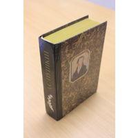 Аляксандр Пушкін. Збор твораў у 2 тамах (том 1)