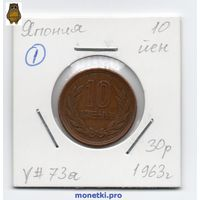 Япония 10 йен 1963 года - 1