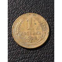 1 копейка 1928 \ 3 \