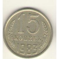 15 копеек 1983 г. Ф#155. Лот К28.