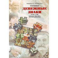 Анисимов - Бумажные дензнаки СССР и РФ 1925-97 - на CD