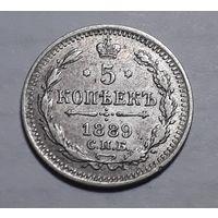 5 копеек 1889 г