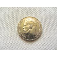 1 рубль 1899 г. ( ** )