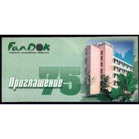 Фандок-75