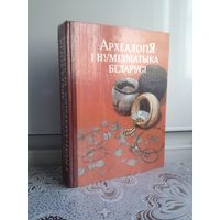 Археалогiя i нумiзматыка Беларусi