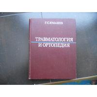 Юмашев Г.С. Травматология и ортопедия. 1977