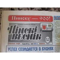 """Газета """"Пинский весник""""к 900 летию Пинска.1997 год."""