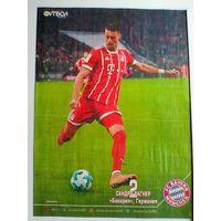 """Постер - """"Сандро Вагнер """"Бавария"""" Мюнхен"""" - Размер 20/27 см."""