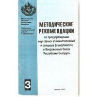 Методические рекомендации по предупреждению неуставных взаимоотношений и суицидов в ВС РБ, 1995г., Погоня