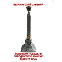 Монумент ПОБЕДЫ в Минске. Высота 12 см.
