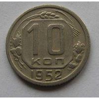 10 копеек 1952 отличные