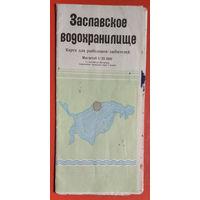 Заславское водохранилище. Карта для рыболовов-любителей. 1989 г.