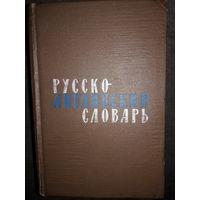 Русско-английский словарь.  1000 страниц знаний! 34 000 СЛОВ.