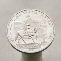 1 рубль 1980 ОЛИМПИАДА-80 ЮРИЙ ДОЛГОРУКИЙ