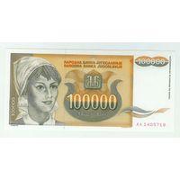 Югославия, 100.000 динар 1993 год. UNC