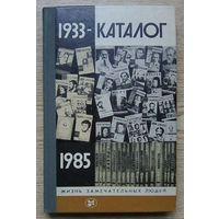 """ЖЗЛ: """"Каталог 1933-1985"""" (Жизнь замечательных людей. Вып. 13(681))"""