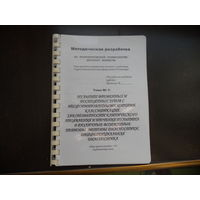 Терапевтическая стомотология детского возраста. Методическая разработка для проведений занятий со студентами 4 курса 7 семестра стомотологического факультета.