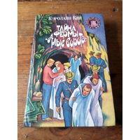 Кэролайн Кин. Детский детектив. 4 тома