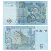 Украина. 5 гривен 2013 г. серия СГ [P.118.d] UNC