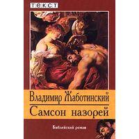 Владимир Жаботинский. Самсон назорей.