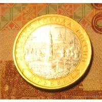 10 рублей 2010 РФ ДГР Юрьевец