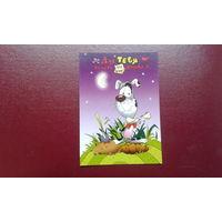 Календарик 2003г.