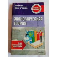 Экономическая теория. Курс интенсивной подготовки. Новикова И., Ясинский Ю.