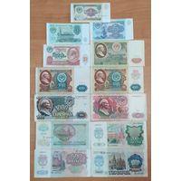 Набор банкнот СССР 1991-1992 - с 1 рубля