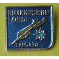 "Турбаза "" Пушкинские горы "". 1042."