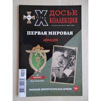 """Журнал X/Files """"Досье коллекция"""" 41/2013 Первая мировая Авиация"""