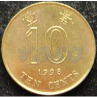 1257:  10 центов 1998 Гонконг